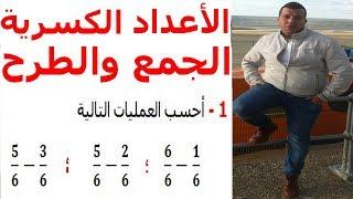 الرياضيات السادسة إبتدائي - الأعداد الكسرية الجمع والطرح تمرين2