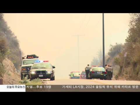 레이크 뷰 테라스 산불 확산  11.14.16 KBS America News