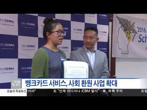 한인사회 소식 1.25.17 KBS America News