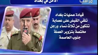 اخر الاخبار التي يشهدها العراق والعالم من خلال قناة مراقب 14 11 2017