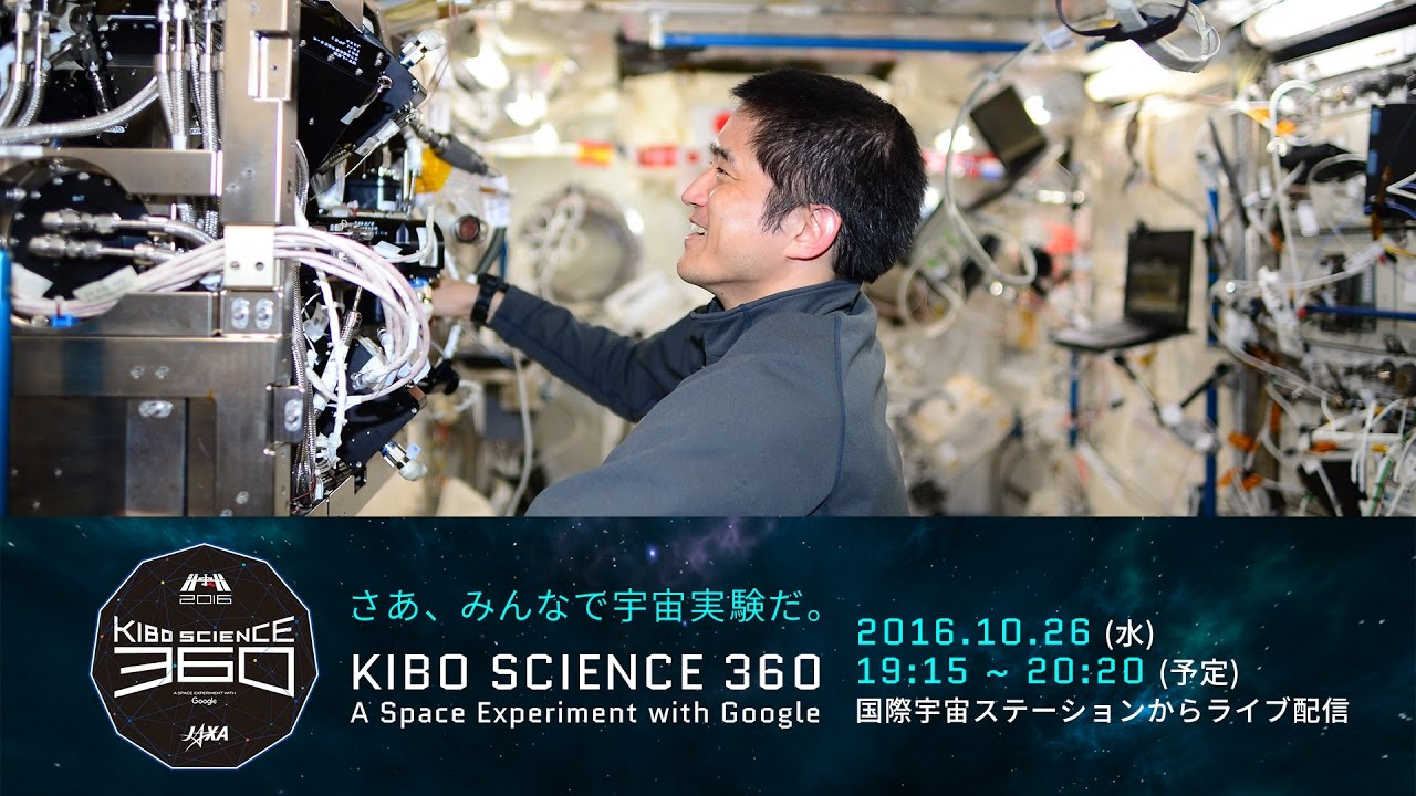 KIBO SCIENCE 360 - A Space Experiment with Google : 大西宇宙飛行士交信特別番組