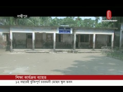 School building of Char Ramani Mohan at risk for 12 years (17-10-2018) Courtesy: Independent TV