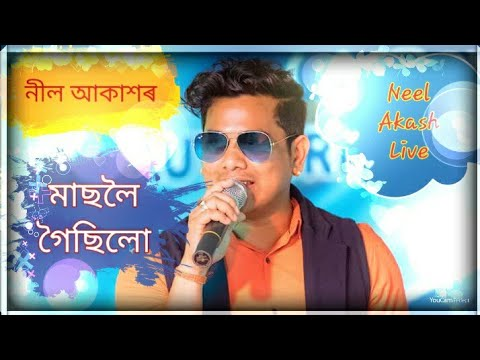 Video Masole goisilung | Neel Akash Live 2018 | Kalakhetra download in MP3, 3GP, MP4, WEBM, AVI, FLV January 2017