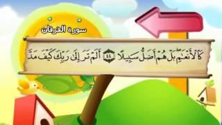 المصحف المعلم للشيخ القارىء محمد صديق المنشاوى سورة الفرقان كاملة جودة عالية