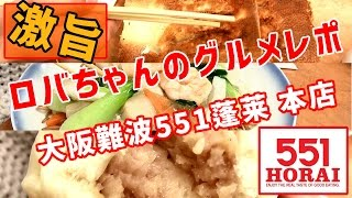 大阪なんばで大人気グルメ「551蓬莱」グルメレポ