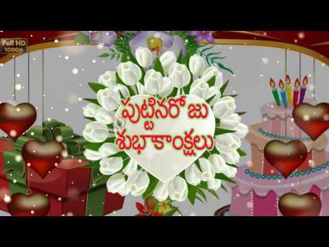 Birthday greetings - Birthday Wishes in Telugu, Greetings, Messages, Ecard, Animation, Latest Happy Birthday Video