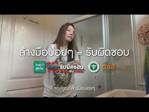 ล้างมือบ่อยๆ = รับผิดชอบ ทำไมผู้หญิงคนนี้ถึงได้ร้องเพลงแฮปปีเบิร์ธเดย์ วันละหลาย ๆ รอบ  #ไทยรู้สู้โควิด#คนไทยรับผิดชอบส่วนตัวเพื่อส่วนรวม#สสส