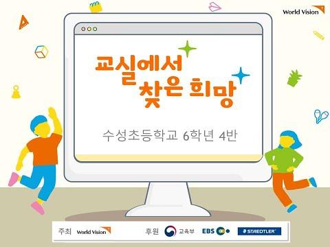 수성초등학교