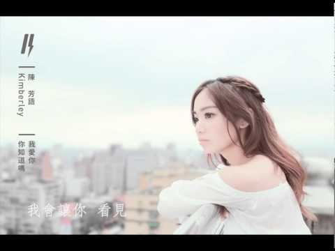 Kimberley 陳芳語 我愛你 你知道嗎 歌詞版MV