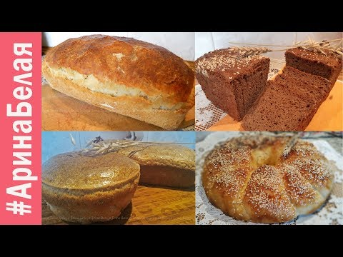 Рецепт хлеба быстрый