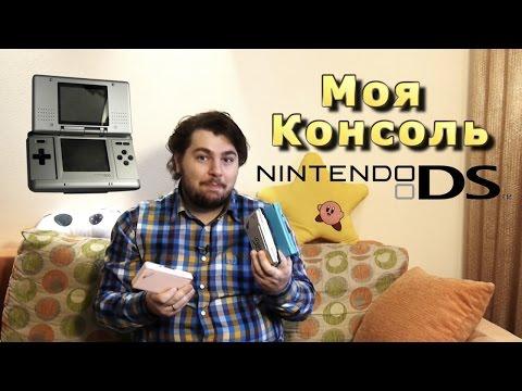 Моя Консоль - Nintendo DS