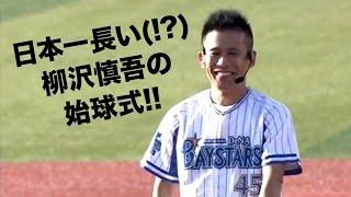 柳沢慎吾、とにかく投げない始球式(笑)8分間の爆笑ひとり甲子園