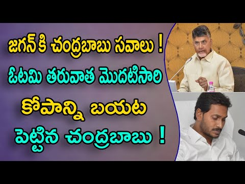 Chandrababu Fires On YS JAGAN | Chandrababu In Assembly | NRI TV