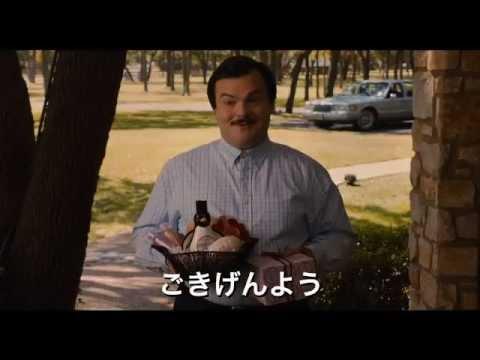 『バーニー みんなが愛した殺人者』【9/14~27】