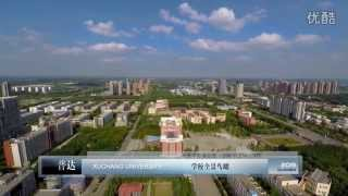 Xuchang China  city photo : Amazing Aerial footage of Xuchang University
