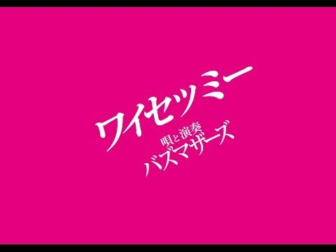, title : 'ワイセツミー / バズマザーズ'