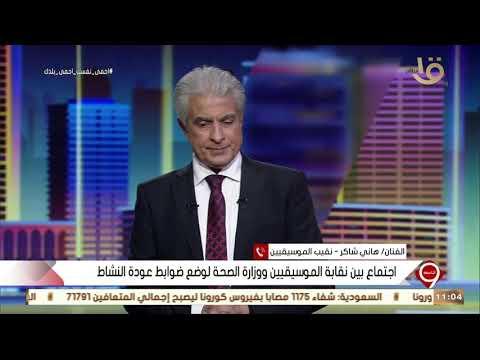 هاني شاكر: 24 ألف أسرة تضررت من كورونا في نقابة الموسيقيين