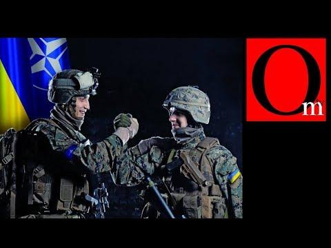 ПодНАТОревшая Украина