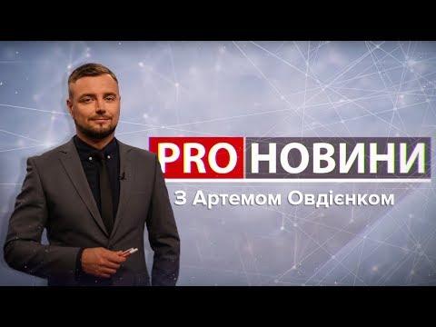 """Гройсман про """"євробляхи"""", Pro новини, 13 липня 2018"""