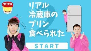 ★リアル冷蔵庫のプリン食べられた~2!海別荘編★Real escape game★