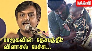 Video H.ро░ро╛роЬро╛ роХрпБроЯрпБроорпНрокроорпН ро░ро╛рогрпБро╡родрпНродрпБро▓ роЗро░рпБроХрпНроХро╛? Thirumurugan Gandhi Speech   ADMK-BJP Alliance   Pulwama Attack MP3, 3GP, MP4, WEBM, AVI, FLV Februari 2019