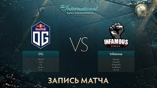 OG vs Infamous, The International 2017, Мейн Ивент