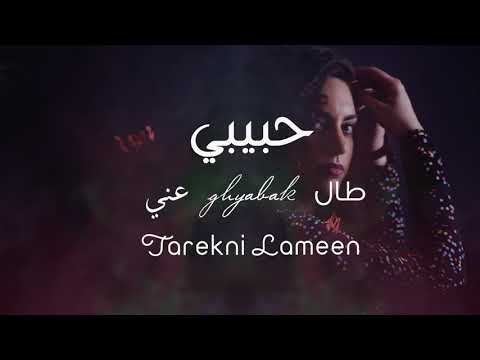 Tarekni Lameen - Hiba Mounzer ( Lyric Video) / هبة منذر - تاركني لمين (видео)