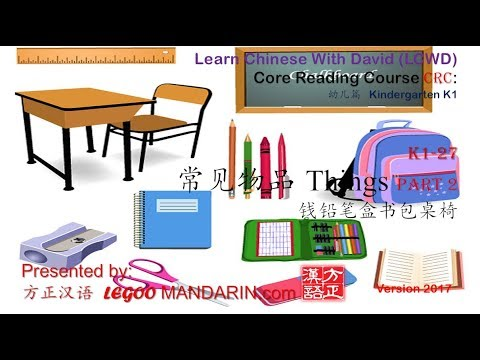 Learn Common Things in Chinese like Kids-Money ... Tables and Chairs-Pre School CRC K1-27