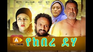 የከበረ ደሃ Ethiopian Movie Trailer - Yekebre Deha 2018