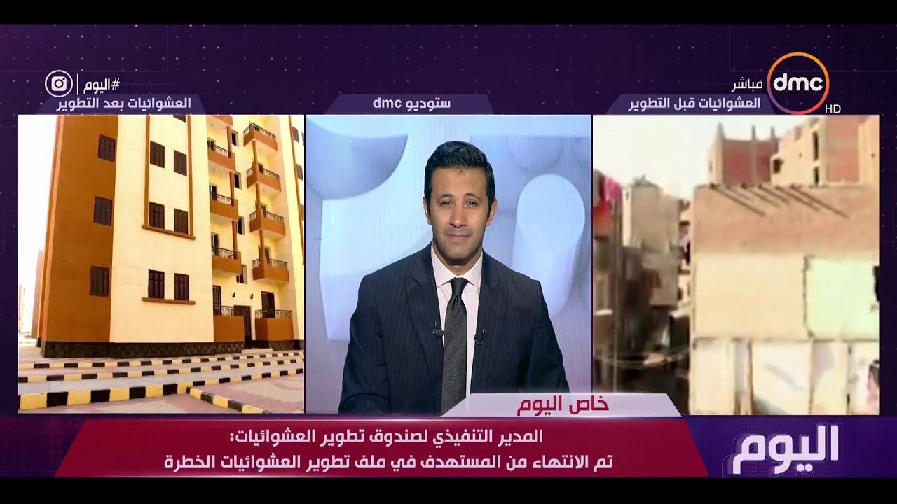 اليوم - هاتفيا: المهندس/ خالد صديق المدير التنفيذي لصندوق تطوير العشوائيات