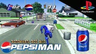 📝Десятый и юбилейный выпуск моей рубрики - Вспомнить всё! Сегодня вспоминаем Pepsiman с первой Playstation. Игра снова (впервые за 15 лет) заставила меня купить и выпить пару банок Pepsi. А вы играли?🎮Любите игры? Тогда подписывайтесь на мою кураторскую страничку Steam, где я постоянно пишу текстовые обзоры и рекомендую самые разные проекты! Вступайте в группу Вконтакте, там публикую интересные заметки об игровых новостях и кино. Подписавшись на канал помогаете в его развитии и не забывайте хоть иногда отключать Adblock на моих роликах! 📑Куратор: http://store.steampowered.com/curator/6866569🅱Группа Вконтакте: https://vk.com/pu4eglaz_group💻Профиль Steam: http://steamcommunity.com/id/Pu4eglaz🎬Я на Кинопоиске: http://www.kinopoisk.ru/user/854066/-------------------------------------------------------------------------------------------💰 ПОДДЕРЖИ РАЗВИТИЕ КАНАЛА МАТЕРИАЛЬНО!Web Money (рубли) - R254514964298Web Money (доллары) - Z615572571977Яндекс деньги - 410013345997666На счёт Steam просто введя имя Pu4eglaz (также приму любую игру из моего списка желаемого в профиле)Все средства пойдут на закупку нового оборудования или игр для обзоров!