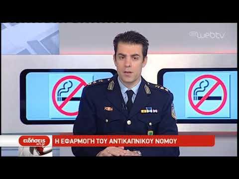 Η εφαρμογή του αντικαπνικού νόμου | 05/11/2019 | ΕΡΤ
