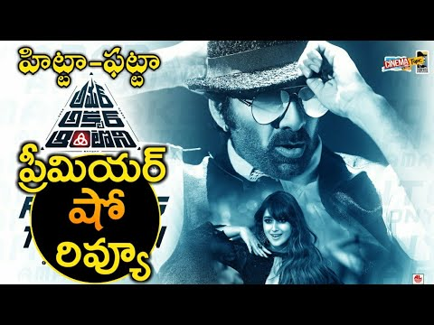 Amar Akbar Anthony movie Premier Show Review | Amar Akbar Anthony Movie Public Talk  | Amar Akbar An