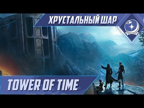 Первый взгляд - Tower of Time - ХШ #39