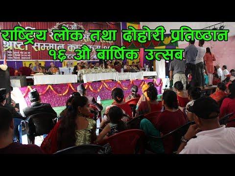 (राष्ट्रिय लोक तथा दोहोरी गीत प्रतिष्ठानको  १६ औ साधारण सभा 2074 | Lok dohori pratisthan new video - Duration: 23 minutes.)