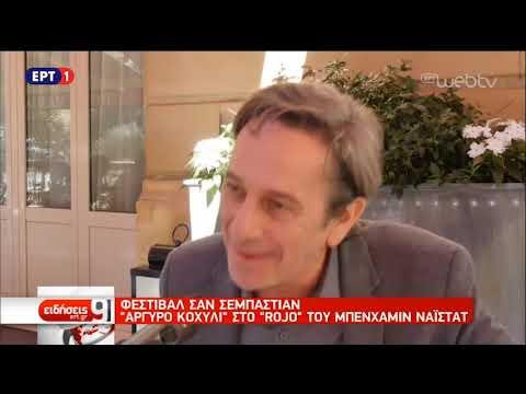 Τα βραβεία του Φεστιβάλ του Σαν Σεμπαστιάν-Ο Αλ. Πέιν μιλά στην ΕΡΤ