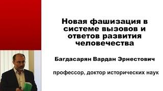 «Новая фашизация в системе вызовов и ответов развития человечества»