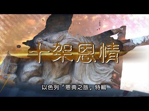 電視節目TV1312 以色列恩典之旅 (七) - 十架恩情