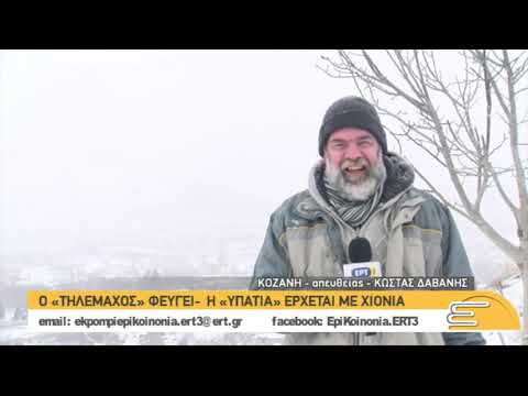 Κοζάνη – απευθείας | 09/01/2019 | ΕΡΤ