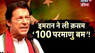 इमरान ने ली क़सम '100 परमाणु बम'   News18 India