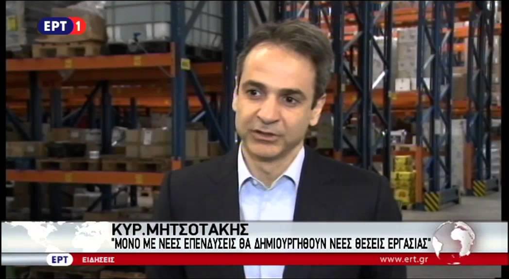 Κυρ. Μητσοτάκης: Πρώτο μέλημα της Ν.Δ. η προσέλκυση επενδύσεων