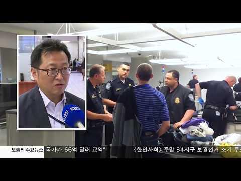 미 입국 거부 증가…대책은 5.31.17 KBS America News