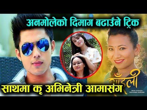 (Anmol KC को यस्तो ट्रिक साथमा कृ अभिनेत्री आमासंग,अनी Saili || Mazzako TV - Duration: 10 minutes.)
