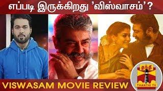 எப்படி இருக்கிறது அஜித்தின் 'விஸ்வாசம்'?   Viswasam Movie Review   Ajith Kumar   Nayanthara