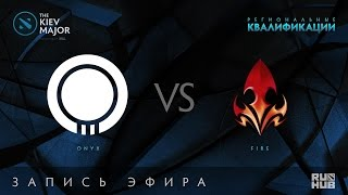 OnyX vs Fire, Kiev Major Quals Сев.Америка [JAM]
