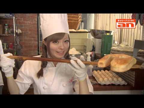「an きゃりーのパン屋さん いきなりBKB」篇 30秒
