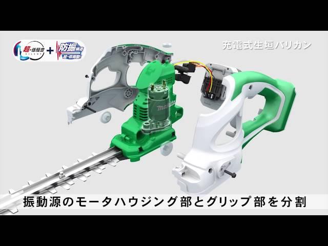 マキタ 充電式生垣バリカン MUH352DS/304D/364D/404D/464D