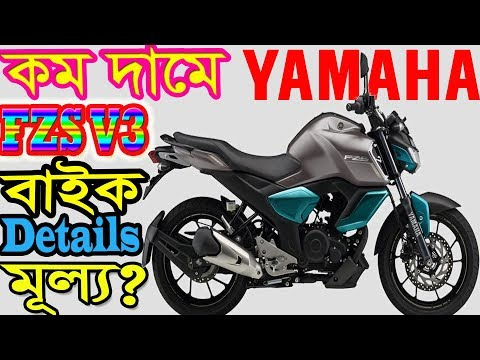 Download Yamaha Motorcycle Price In Bangladesh 2019 New Offer Price