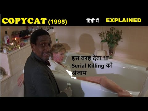 Copycat (1995) Movie Explained in Hindi   Web Series Story Xpert