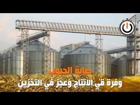 نواة في دقيقة: صابة الحبوب، وفرة قي الانتاج وعجز في التخزين